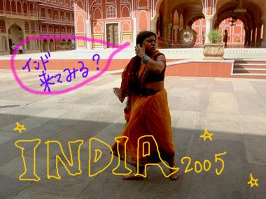 インド005